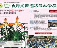 2019대한민국민국 난명품대제전에초대합니다(함평)
