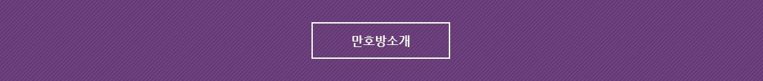 만호방소개